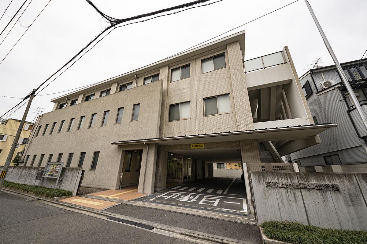 京都 南 労働 基準 監督 署